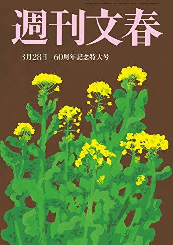 [画像:週刊文春 3月28日号[雑誌]]