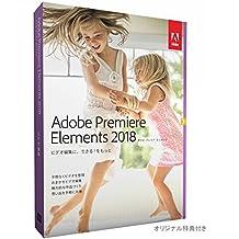 Adobe Premiere Elements 2018 Windows/Macintosh版|特典ソフト付き(Amazon.co.jp限定)