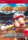 実況パワフルプロ野球14実況パワフルプロ野球Wii最速公式ガ (KONAMI OFFICIAL BOOKS)