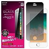 エレコム iPhone SE ガラスフィルム ガラス 覗き見防止 プライバシーガード [ iPhone5S / iPhone5 / iPhone5C 対応] PM-A18SFLGGPF