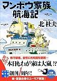 マンボウ家族航海記 (実業之日本社文庫) 画像