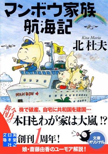 マンボウ家族航海記 (実業之日本社文庫)の詳細を見る