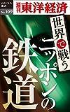世界で戦うニッポンの鉄道—週刊東洋経済eビジネス新書No.109