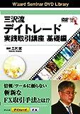 DVD 三沢流デイトレード実践取引講座 基礎編