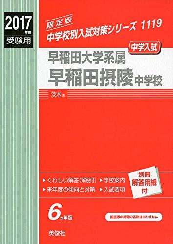 早稲田摂陵中学校 2017年度受験用 赤本 1119 (中学校別入試対策シリーズ)