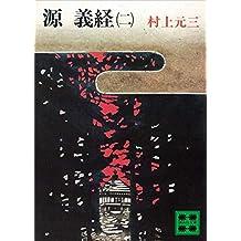 源義経(二) (講談社文庫)