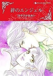 絆のエンジェル (ハーレクインコミックス)
