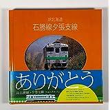 JR北海道 JR石勝線夕張支線メモリアル アルバム 窓付き