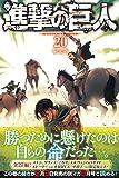 進撃の巨人 20巻 限定版 プレミアムKC 週刊少年マガジン