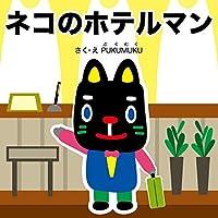 ネコのホテルマン お仕事えほんシリーズ (プクムク絵本文庫)