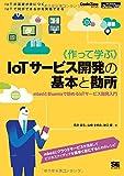 作って学ぶIoTサービス開発の基本と勘所―mbedとBluemixで始めるIoTサービス開発入門 (CodeZine BOOKS)