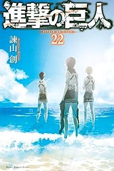 [諫山創]の進撃の巨人(22) (週刊少年マガジンコミックス)