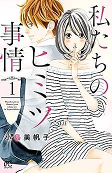 [小島美帆子]の私たちのヒミツ事情 1 (プリンセス・コミックス プチプリ)