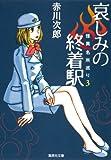 哀しみの終着駅 怪異名所巡り3 (集英社文庫)