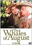 八月の鯨[DVD]