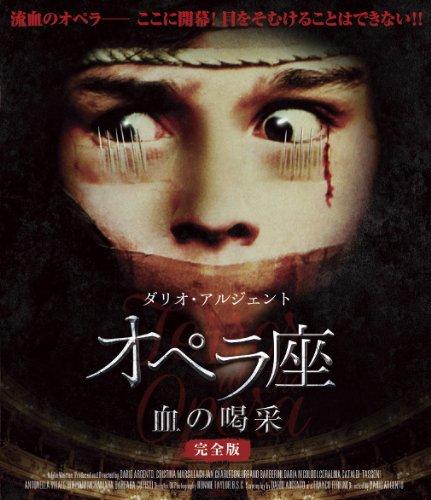 オペラ座 血の喝采 完全版 [Blu-ray]
