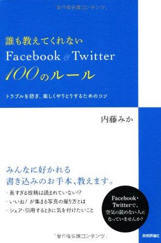誰も教えてくれない Facebook&Twitter100のルール ~トラブルを防ぎ、楽しくやりとりするためのコツの詳細を見る