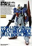 機動戦士ガンダム MGデータブック 2006 (ホビージャパンMOOK (169))