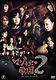 マジすか学園2 DVD-BOX[DVD]