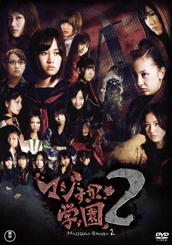 AKB48 マジすか学園2 DVD-BOX(5枚組)