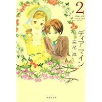 ディアマイン 第2巻 (白泉社文庫 た 8-2)