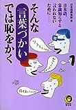 そんな言葉づかいでは恥をかく 日本語、常識知らずと言われないために―― (KAWADE夢文庫)