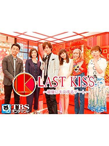 ラストキス ?最後にキスするデートSP 2016/06/17放送分【TBSオンデマンド】