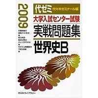 大学入試センター試験実戦問題集 世界史B 2009