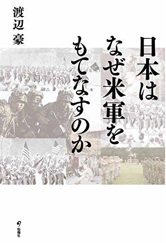 日本はなぜ米軍をもてなすのかの詳細を見る