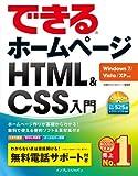 できるホームページ HTML&CSS入門 Windows 7/Vista/XP対応 できるシリーズ
