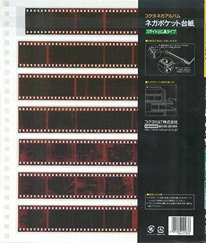 コクヨ ネガアルバム 替台紙 四ツ切 スライドとじ具 10枚 25穴 ア-228
