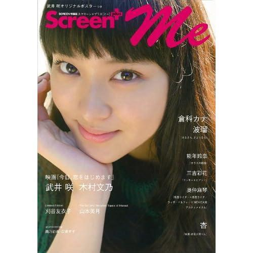 Screen+プラス me