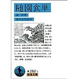 随園食単 (岩波文庫 青 262-1)