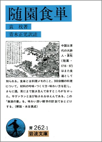 随園食単 (岩波文庫 青 262-1)の詳細を見る