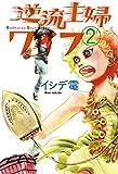逆流主婦ワイフ 2 (ビームコミックス)