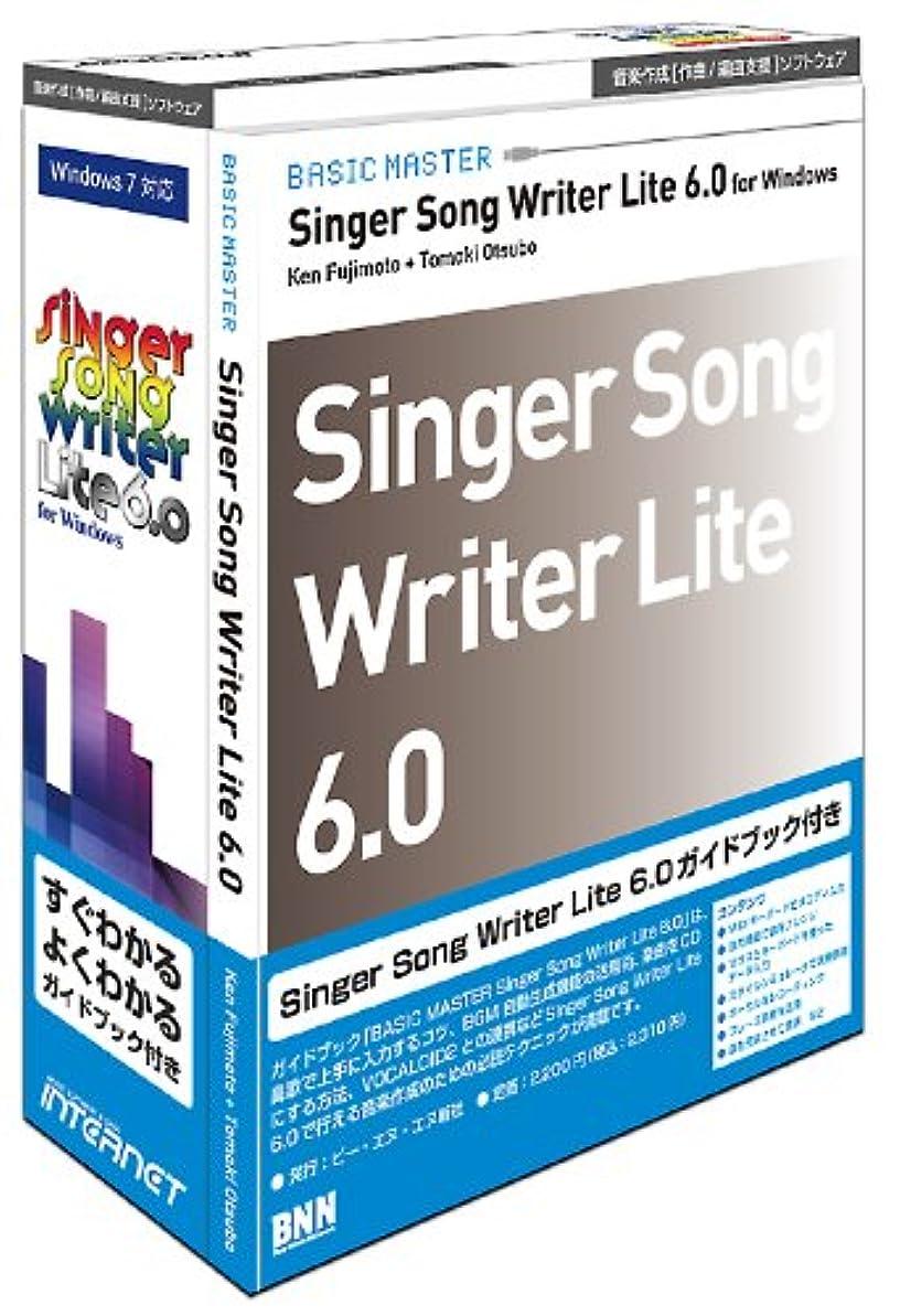 自己尊重参照スポットSinger Song Writer Lite 6.0 for Windows ガイドブック付き