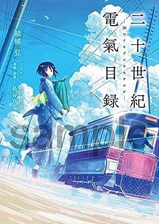 KAエスマ文庫 二十世紀電氣目録 京都アニメーション