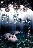 ディープフォール『隠された井戸』[DVD]