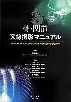 骨・関節 X線撮影マニュアル
