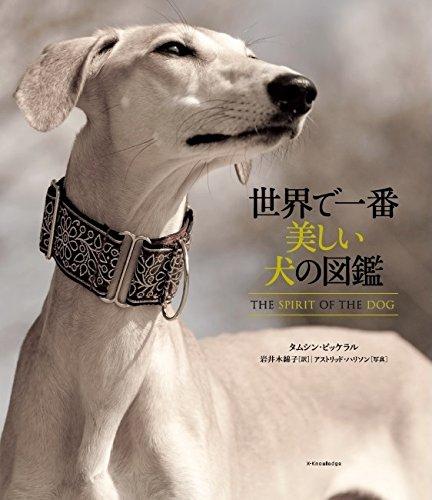 世界で一番美しい犬の図鑑の詳細を見る