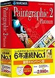 Paintgraphics 2 Platinum 謝恩キャンペーン版