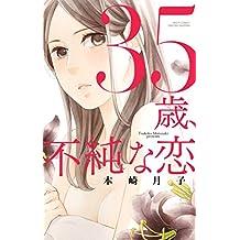 35歳、不純な恋 (YLC Collection)
