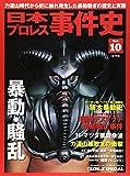 日本プロレス事件史 vol.10 暴動・騒乱 (B・B MOOK 1199 週刊プロレススペシャル)