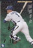 カルビー2004 プロ野球チップス スターカード ゴールドサインパラレル No.S-15 福留孝介