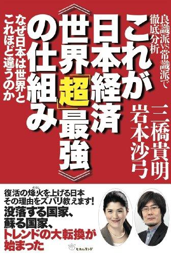 良識派 vs 常識派で徹底分析 これが日本経済<<世界「超」最強>>の仕組み なぜ日本は世界とこれほど違うのかの詳細を見る