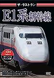 ザ・ラストラン E1系新幹線[DVD]