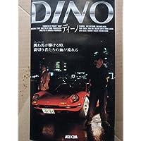 DINO‾ディーノ