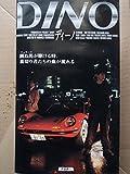 DINO‾ディーノ [VHS]