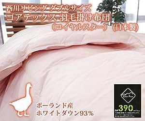 西川リビング ダブルサイズ ゴアテックス 羽毛掛け布団(ロイヤルスター)(日本製) 1.7kg入