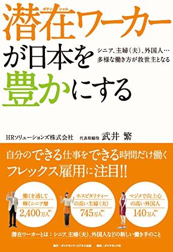 潜在ワーカーが日本を豊かにする―――シニア、主婦(夫)、外国人……多様な働き方が救世主となるの詳細を見る